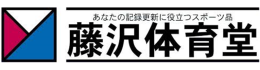 藤沢体育堂