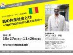マリ共和国ホストタウン記念講演チラシ